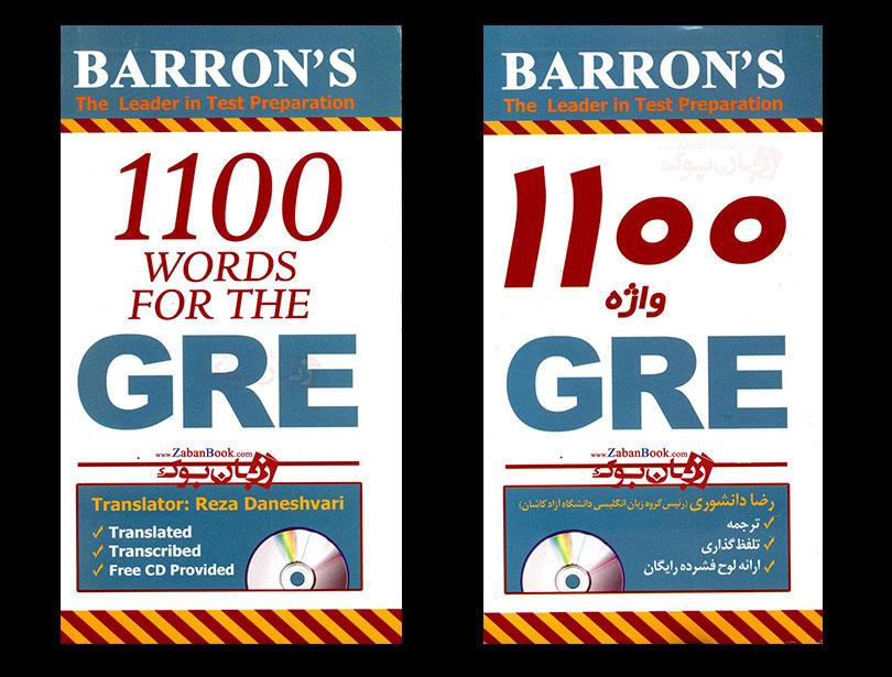 1100 واژه ضرروی GRE