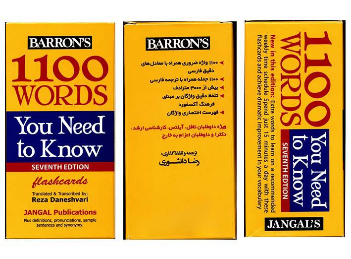 فلش کارت 1100 واژه ضروری بارونز 1100Words You Need to Know