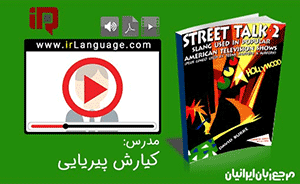 آموزش ویدئویی کتاب street talk 1 - مدرس پیریایی
